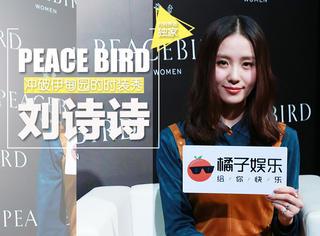 和刘诗诗一起打开太平鸟秀的新世界 层层惊喜炫酷不停!
