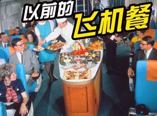 航空公司发布40多年前的照片,当年的飞机餐竟然这么豪华!