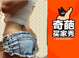 【一周买家秀】假屁股内裤实现翘臀梦 炫富金链成装X神器