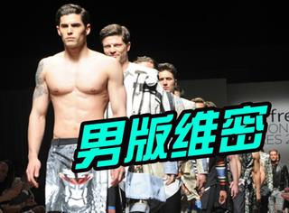 这场秀有全世界最美好的男性肉体!