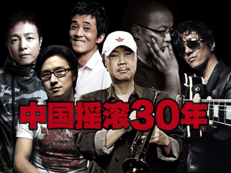 中国摇滚30年   我已不再年轻,但愿陪你永远热泪盈眶
