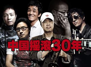 中国摇滚30年 | 我已不再年轻,但愿陪你永远热泪盈眶