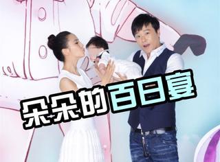 超有爱!佟丽娅陈思诚为儿子办的百日宴也太梦幻了吧!