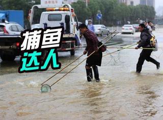 湖南道县连夜大暴雨,路人秒变捕鱼达人!