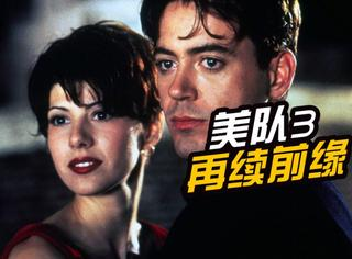 钢铁侠找蜘蛛侠是假,泡风骚婶婶是真!他俩20年前就是情侣!