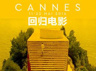 透过海报谈戛纳:杜绝大花袄,今年的戛纳要彻底回归电影