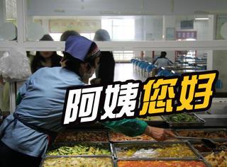 """安徽师大食堂出新规:打菜说""""阿姨您好""""打五折!"""