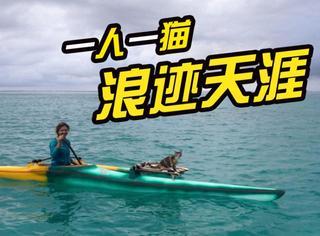 她带着一只猫,开着一辆帆船环游了世界