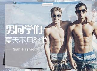 """海边浪需要啥?今年流行这条""""自制""""游泳裤哦!"""
