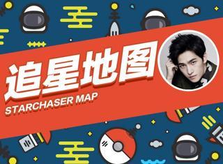【追星地图】杨洋明日拍宣传片,极限男人帮将现身杭州