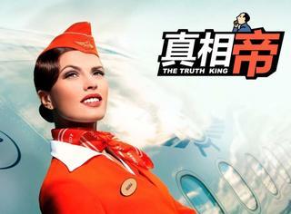 【真相帝】为什么我们那么容易爱上空姐?