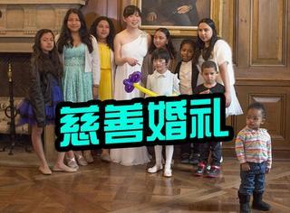 没有新郎的婚礼:女富豪把婚宴办成孩子们的慈善party
