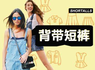 刘嘉玲50岁还放不下这件,万人迷的背带短裤到底能穿出什么花样儿?