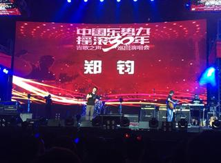【开眼】中国摇滚30年:当你开始怀旧时  就输了