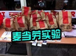 麦当劳铁粉到15家分店单点鸡块,结果令人大跌眼镜