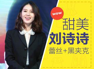 刘诗诗一个表情到底,偏偏就是注意到了这个不会自拍的女神!