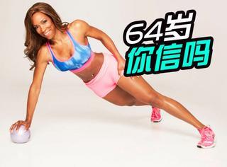 励志!64岁奶奶每天健身两小时比女儿还年轻
