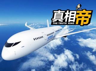 【真相帝】你有没有想过,飞机为啥都是白色的?
