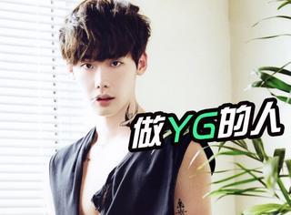 人气演员李钟硕也签约YG,论YG公司实力到底有多强大!