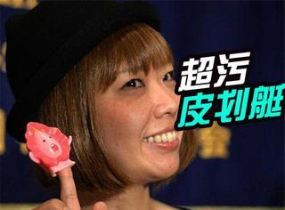 日本姑娘做了个超级污的皮划艇,然后被抓进局子里了!
