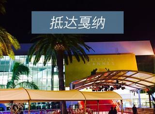 橘子君抵达戛纳:世界最酷最好的电影节今夜开幕