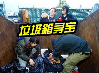 """他们是自由素食主义者,在垃圾箱里发现了无穷""""宝藏"""""""
