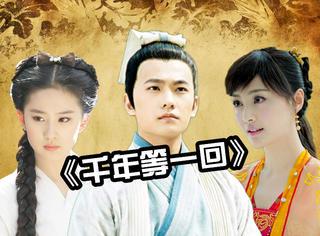 《新白娘子传奇》又要翻拍了,谁会是下一个许仙和白娘子?