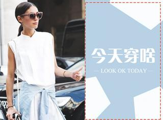 【今天穿啥】简单小白鞋也能轻松搭出高街范儿