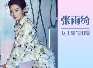 【时装片】张雨绮 | 打扮成科学家才时髦,酱紫的女王还和张天爱撞了衫!