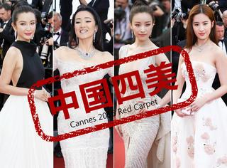 巩俐倪妮刘亦菲:没有往年的幺蛾子,这届戛纳才是最正常的红毯好嘛!