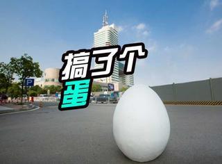 """为了""""告白城市"""",这群艺术家在长沙搞了一个蛋"""