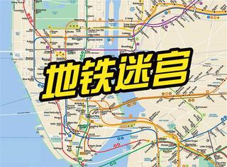 嫌北京地铁复杂?那是你没见过这15个地方的