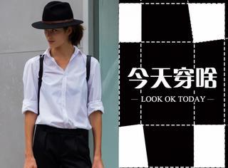 【今天穿啥】穿的是经典黑白配,搭出的却是休闲街头风