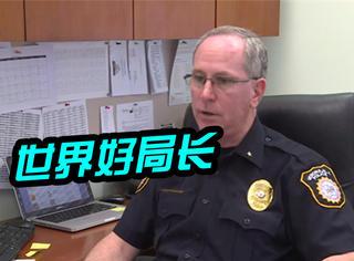 美国局长错收一封邮件,2小时救了千里外中国女孩的命!