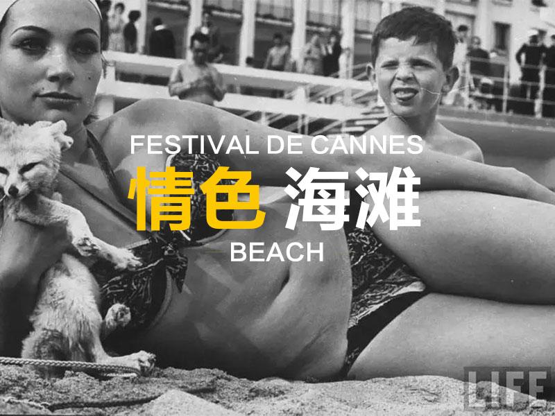 """从1953年的比基尼起,""""一脱成名""""的戛纳海滩承包了所有人的欲望_橘子娱乐"""