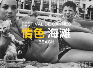 """从1953年的比基尼起,""""一脱成名""""的戛纳海滩承包了所有人的欲望"""