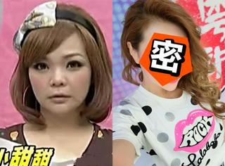 还记得台湾谐星小甜甜吗?她狂瘦28公斤,成这样了!