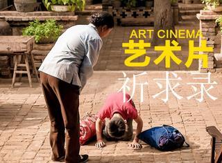 """方励下跪、王小帅写信、贾樟柯""""殉情"""",文艺片如何为自己争取票房?"""
