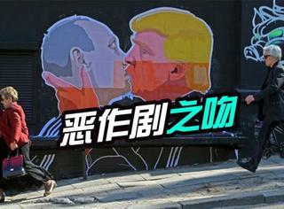 当普京吻上特朗普,网友:看图片普京处于被动方!
