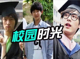 看完王源李易峰胡歌的毕业照,真是怀念校园时光!