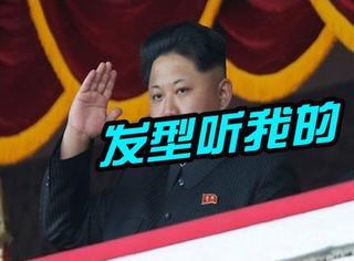 乱留发型犯法,只能看国营电视,那些谜一样的朝鲜法律!