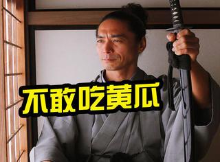 日本武士竟然不敢吃黄瓜,都是一张图惹的祸!