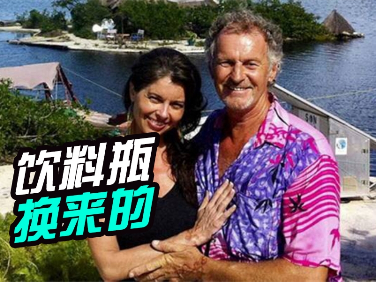 牛!62岁大叔用25万饮料瓶建了座岛,还抱得超模女友
