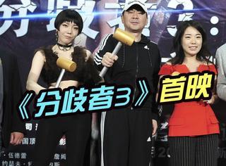 """《分歧者3》首映,蒋方舟是原著粉,陈建斌自爆是吴莫愁的""""影迷""""?!"""