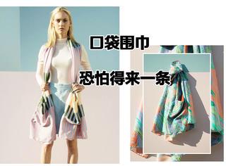 夏天到了,你一定需要这款可以当衣服穿的口袋围巾?