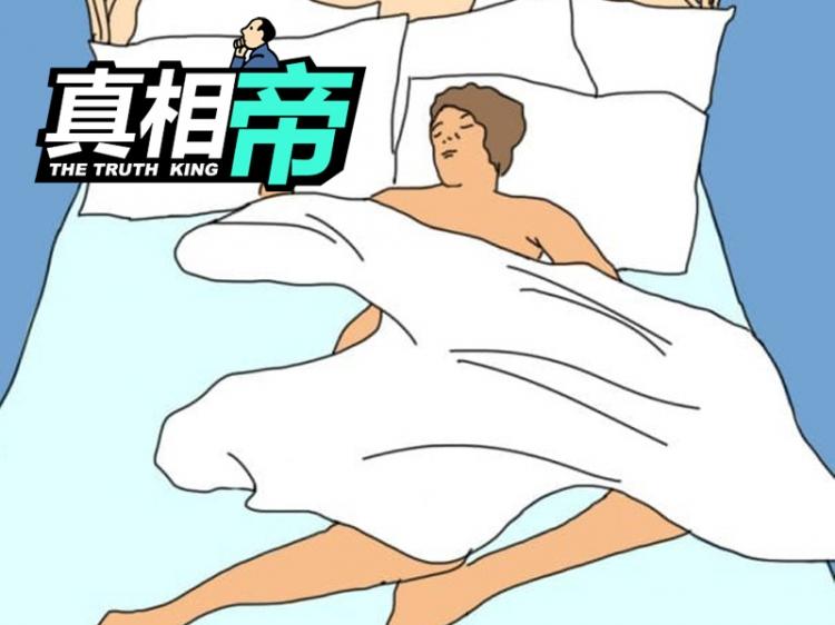 【真相帝】7个理由告诉你裸着才是睡觉的正确打开方式!