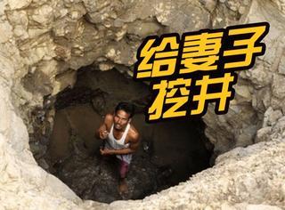 """印度版""""愚公"""":为了让妻子就近喝上水,他花40天挖了口井"""