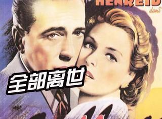 好悲伤!这部电影史最经典的间谍爱情片,主演已经全部离世