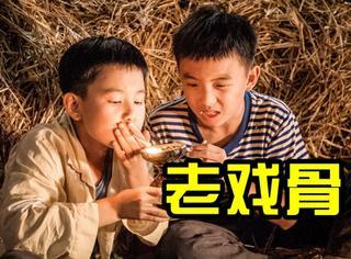 《百鸟朝凤》里的两个小演员,原来不是老戏骨,就是实力派!