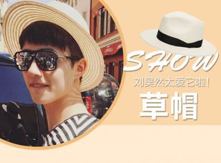 刘昊然&欧阳娜娜又同框,一顶草帽成了CP单品!